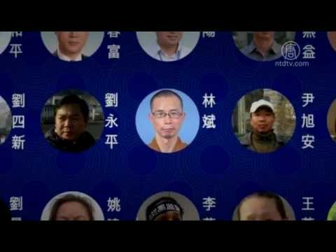 日本など11カ国が連名 中国に弁護士への拷問疑惑調査要求【禁聞】