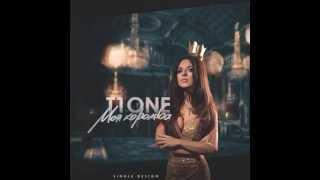 T1One (ТиУан) - Моя Королева