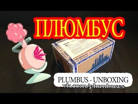 Плюмбус - Анбоксинг   Plumbus - Unboxing