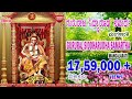 GURURAJ SIDDHARUDH SAMARATHA - ARUDHA DARSHAN DEVOTIONAL SONG- BY MANJULAGURU