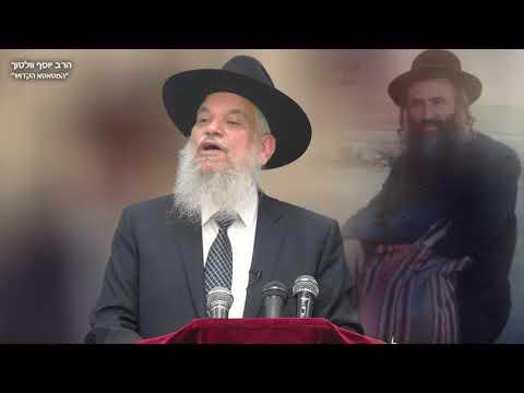 סיפורי צדיקים: הרב יוסף וולטוך - הרב הרצל חודר HD