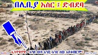 በሊቢያ የኢትዮጵያውያኑ እስር፤ድብደባ እና እንግልት Ethiopians in Libya - DW