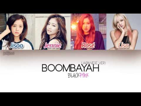BLACKPINK (ブラックピンク) - BOOMBAYAH (Japanese Ver.) (Color Coded Kan Rom Lyrics)   By Jellijinni
