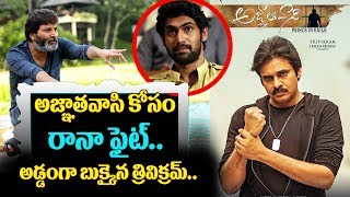 Rana Big Support To Agnathavasi | PSPK25 Agnathavasi Copied From Hollywood Super Hit | Same To Same