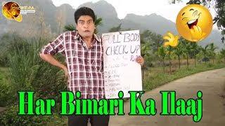 Har Bimari Ka ilaaj | Dr Jappata | Funny Jokes | Comedy Clip | HD Video
