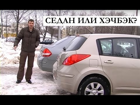 Тест-драйв Nissan Tiida хетчбэк и седан