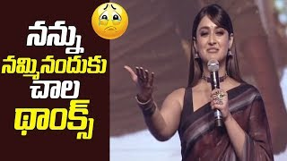 Actress Ileana Emotional Speech At Amar Akbar Anthony Pre Release Event | Filmylooks