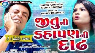 Jitu Ni Dahpan Ni Dadh😜 | Must Watch Gujarati Comedy Video 2019 |Mangu