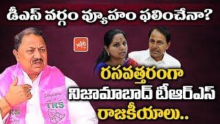 D Srinivas Political Strategy on Nizamabad TRS Politics | MP Kavitha | CM kCR