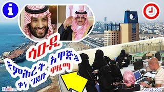 Saudi: ሳዑዲ ዓረቢያ በ«ምሕረት አዋጅ» ቀነ ገደቡ ዋዜማ - Ethiopians in Saudi in the Last Day - DW