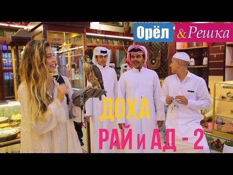 Орел и решка. Рай и Ад - 2 - Доха   Катар (1080p HD)