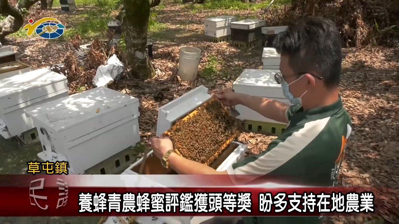 20210721 民議新聞 養蜂青農蜂蜜評鑑獲頭等獎 盼多支持在地農業