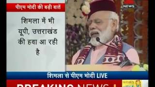 Highlights of PM Modi's speech from Shimla