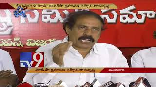 Supreme Court saves democracy, CPI Ramakrishna reacts