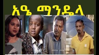 አዔ ማንዴላ   Atse Mandela Ethiopian Movie 2017