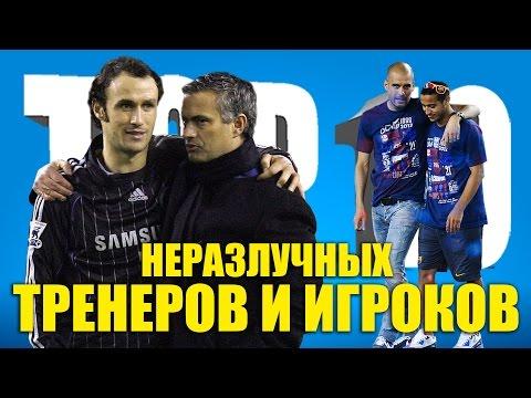 ТОП-10 неразлучных тренеров и игроков