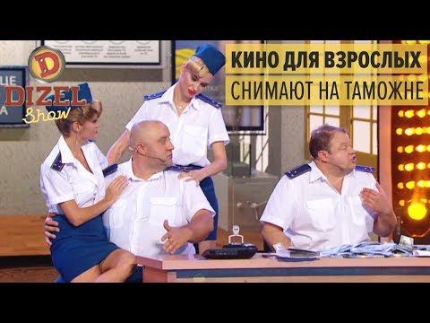 Коррупция на таможне: типичный день работника таможни – Дизель Шоу 2018 | ЮМОР ICTV