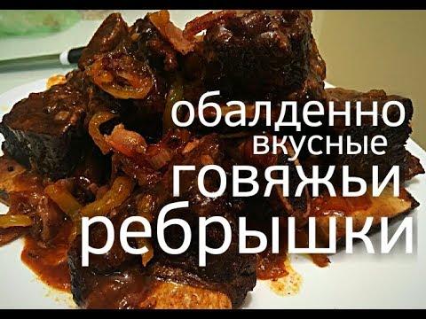 Томленые говяжьи РЕБРЫШКИ с лучшим соусом! Это чудесно вкусно!(лучший рецепт)