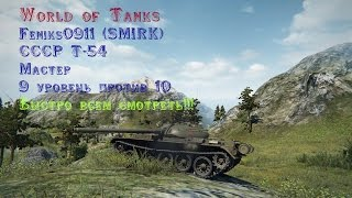 World of Tanks СССР Т-54 Рулит