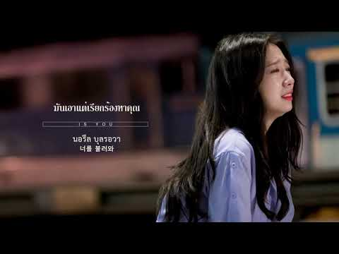 THAISUB︱Ailee 'Is You' Memories Of The Alhambra OST Part.3