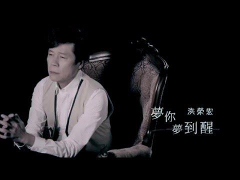 洪榮宏-夢你夢到醒