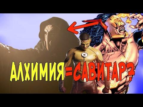 """Флэш: """"АЛХИМИЯ=САВИТАР?"""" [Обзор промо + Теории] / The Flash"""
