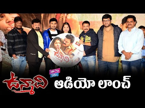 Unmaadi Audio Launch | Latest Telugu Movies | Tollywood | YOYO Cine Talkies