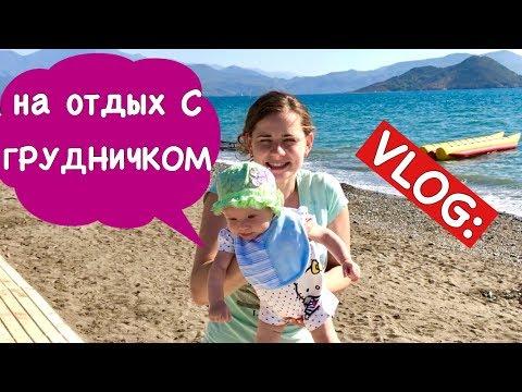Ольга Матвей  VLOG: Как Поехать на Отдых с Грудничком