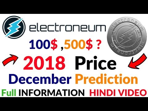 Electroneum Coin Price Predication Till December 2018 Full Information Hindi/Urdu Video