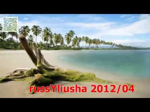 Russian Music 2012 April - Русская музыка 2012 Апрель p2_001.mp4 2013 2014