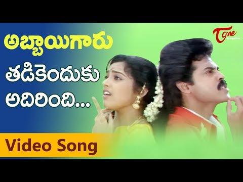 Abbaigaru Songs - Tadikenduku - Venkatesh - Meena video