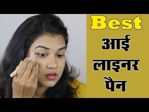 Best Eyeliner Pen (Hindi)