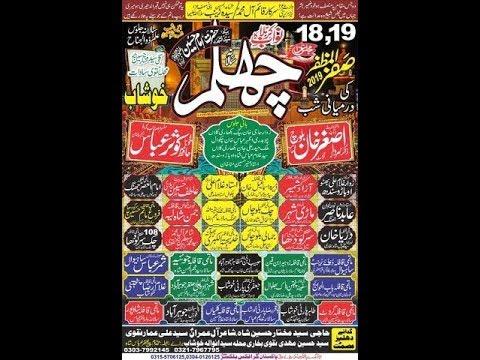 18.19 Safar     Khushab   Salana majlis o juloos e aza, syed Ali Ammar Naqvi