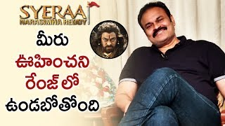 Naga Babu about Sye Raa Narasimha Reddy | Chiranjeevi | Naga Babu Interview | Telugu FilmNagar
