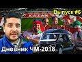 ЧМ 2018 Казань Шумные фанаты беспилотный КамАЗ и Кремль 6 Дневник Чемпионата мира 2018 mp3