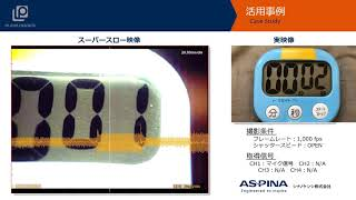 ハイスピードカメラ+データロガー「キッチンタイマーのアラームと液晶表示を比較してみました」