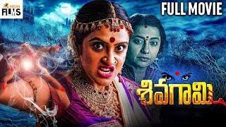 Sivagami Telugu Full Movie 4K ULTRA   Priyanka Rao   Suhasini   Sumanth   Thyagaraja   Indian Films
