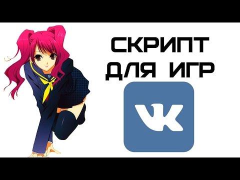 Cкрипт для Вконтакте | Сколько голосов Вконтакте потрачено на примере Contract Wars | Complandia