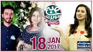 Prem Se Shadi Ki Kahani | Subah Saverey Samaa Kay Saath | SAMAA TV | Madiha Naqvi | 18 Jan 2017
