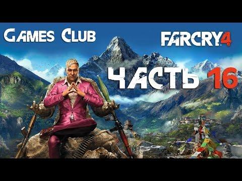 Прохождение игры Far Cry 4 часть 16 (Угараем вместе с Екатериной)