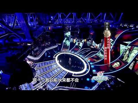 《我是演說家》-選手演說  劉小溪 《烏雲背後的幸福線》
