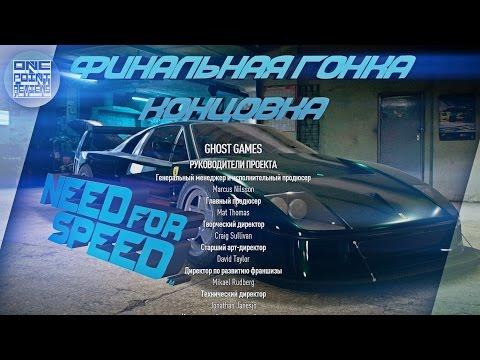 Need For Speed (2015) - ПОСЛЕДНЯЯ ГОНКА И ФИНАЛ! (Прохождение #13)