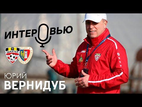 Юрий Вернидуб: «В первом тайме играли немного неправильно»