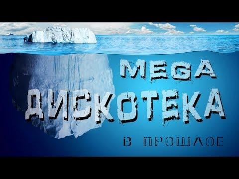 MEGA ДИСКОТЕКА НА НОВЫЙ ГОД 2018