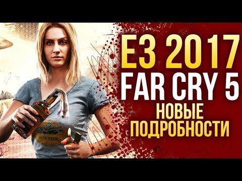 Far Cry 5 | НОВЫЕ подробности с E3 2017