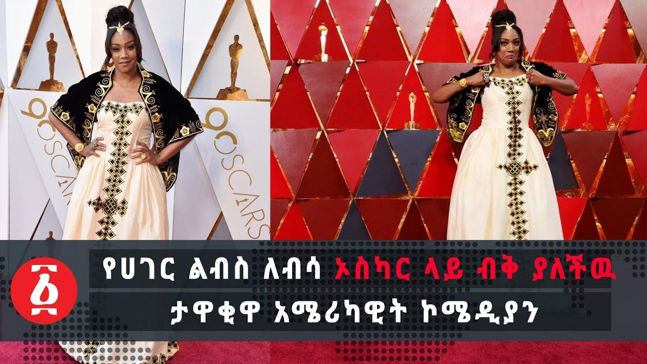 US Comedian in Ethiopian Wardrobe - የሀገር ልብስ ለብሳ ኦስካር ላይ ብቅ ያለችዉ ታዋቂዋ አሜሪካዊት ኮሜዲያን