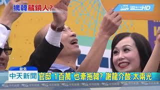 20190213中天新聞 名嘴揭綠擒韓小組 高雄市政府內鬼洩密?