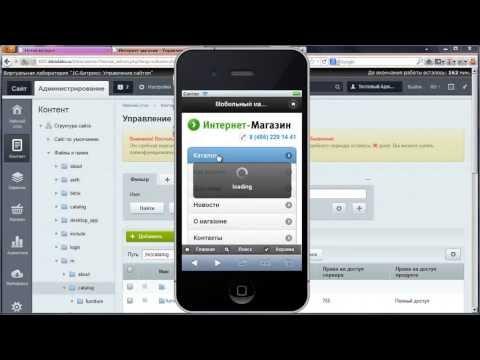 Мобильная версия сайта на 1С-Битрикс 12.5