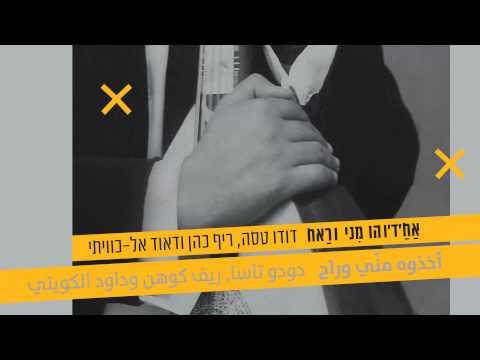 Akhadhhu Mini Urah -  Dudu Tassa& The Kuwaitis