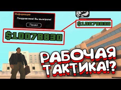 НАШЁЛ РЕАЛЬНО РАБОЧУЮ ТАКТИКУ ДЛЯ КАЗИНО В GTA SAMP!?